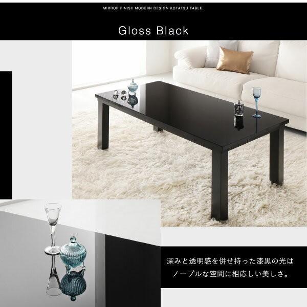 モダンデザインこたつテーブル MONOMIRROR モノミラー 60×105cm 鏡面仕上げ グロスブラック/シャインホワイト 500042463|bookshelf|03