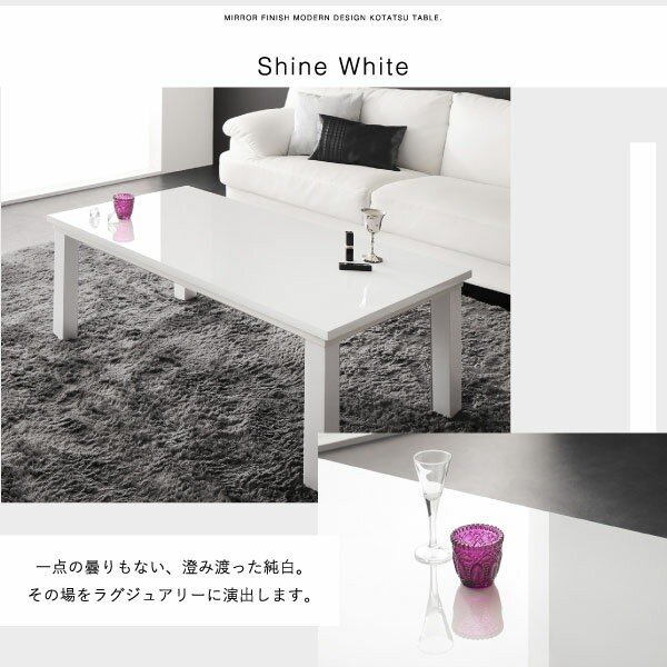 モダンデザインこたつテーブル MONOMIRROR モノミラー 60×105cm 鏡面仕上げ グロスブラック/シャインホワイト 500042463|bookshelf|04