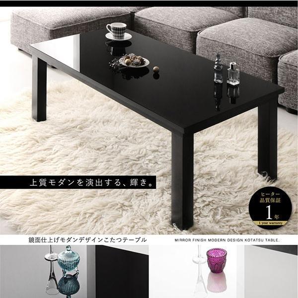 モダンデザインこたつテーブル MONOMIRROR モノミラー 60×105cm 鏡面仕上げ グロスブラック/シャインホワイト 500042463|bookshelf|05