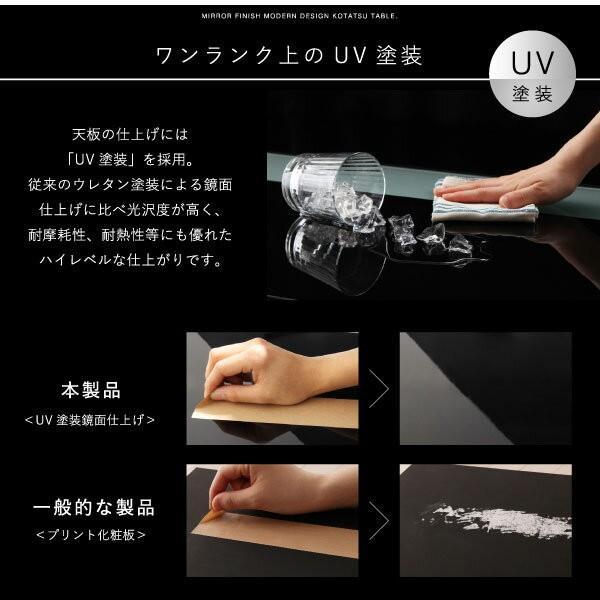 モダンデザインこたつテーブル MONOMIRROR モノミラー 60×105cm 鏡面仕上げ グロスブラック/シャインホワイト 500042463|bookshelf|07