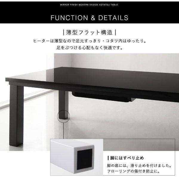 モダンデザインこたつテーブル MONOMIRROR モノミラー 60×105cm 鏡面仕上げ グロスブラック/シャインホワイト 500042463|bookshelf|09