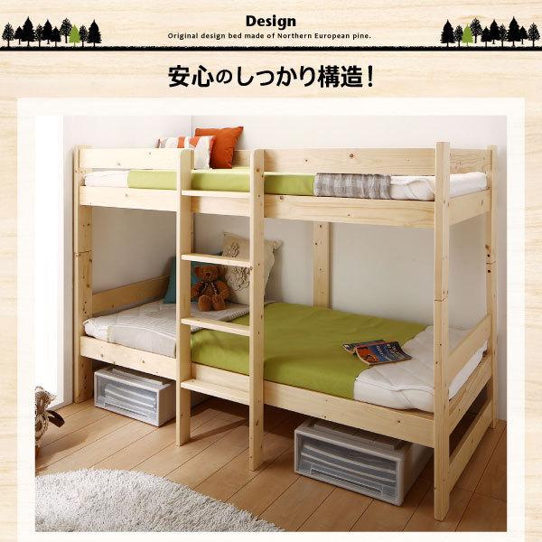 コンパクト2段ベッド Jeffy ジェフィ ベッドフレームのみ シングル ショート丈 天然木 ナチュラル 500043082|bookshelf|11