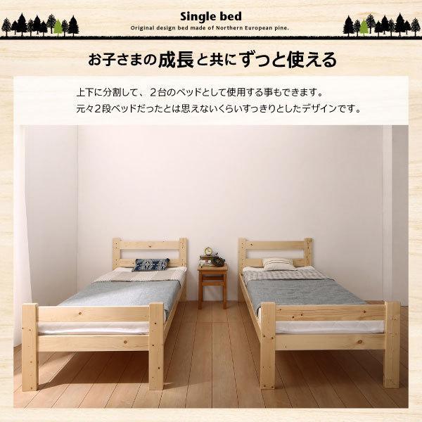 コンパクト2段ベッド Jeffy ジェフィ ベッドフレームのみ シングル ショート丈 天然木 ナチュラル 500043082|bookshelf|14