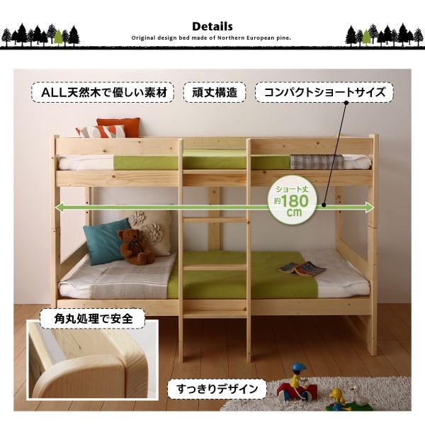 コンパクト2段ベッド Jeffy ジェフィ ベッドフレームのみ シングル ショート丈 天然木 ナチュラル 500043082|bookshelf|15