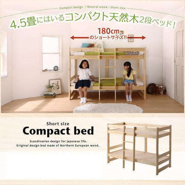 コンパクト2段ベッド Jeffy ジェフィ ベッドフレームのみ シングル ショート丈 天然木 ナチュラル 500043082|bookshelf|03