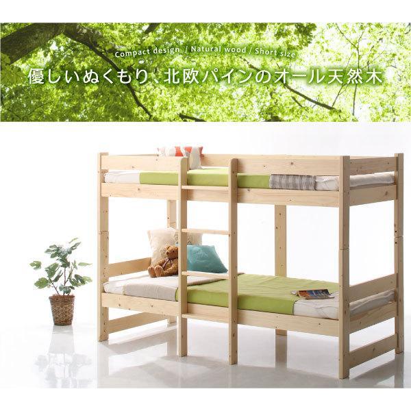 コンパクト2段ベッド Jeffy ジェフィ ベッドフレームのみ シングル ショート丈 天然木 ナチュラル 500043082|bookshelf|04