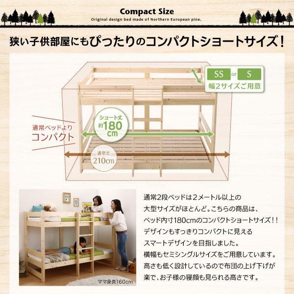 コンパクト2段ベッド Jeffy ジェフィ ベッドフレームのみ シングル ショート丈 天然木 ナチュラル 500043082|bookshelf|05