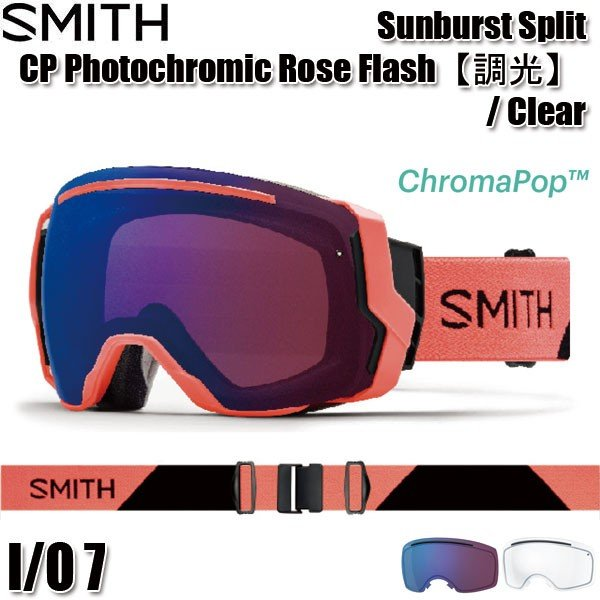 18 19 スミス スノーゴーグル SMITH I/O 7 Sunburst Split アイオーセブン クロマポップ アジアンフィット スノーボード スキー 2019