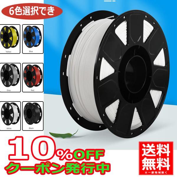3Dプリンター用 PLA 1.75mm Ender 3/ Ender 3Pro/ Ender3 V2/ Ender 5 Pro / Plus 対応用 S5精度+/- 0.03mm 1kg スプール(2.2ポンド) TVW-CD-UV2W-K41T
