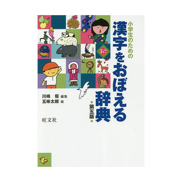 日曜はクーポン有/小学生のための漢字をおぼえる辞典/川嶋優/五味太郎