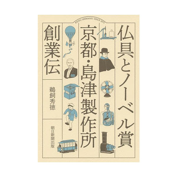 毎日クーポン有/ 仏具とノーベル賞京都・島津製作所創業伝/鵜飼秀徳