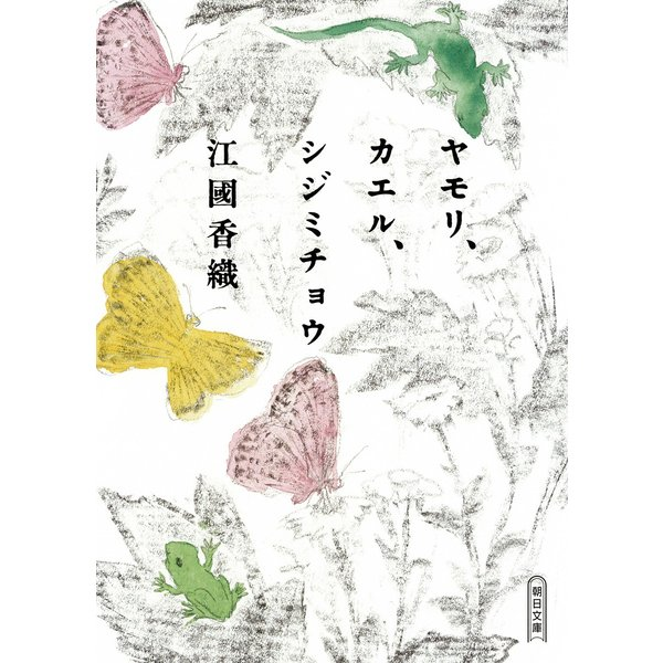 毎日クーポン有/ ヤモリ、カエル、シジミチョウ/江國香織