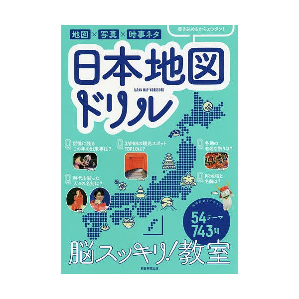 日曜はクーポン有/日本地図ドリル脳スッキリ 教室/朝日新聞出版