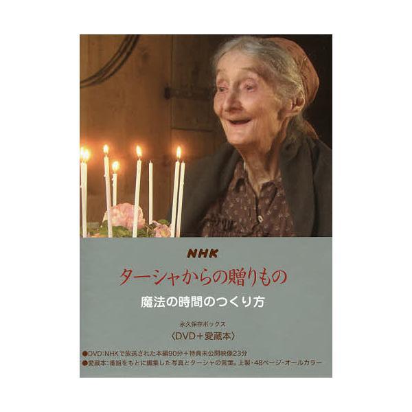 毎日クーポン有/ NHKターシャからの贈りもの 魔法の時間のつくり方 永久保存ボックス〈DVD+愛蔵本〉/ターシャ・テューダー/食野雅子