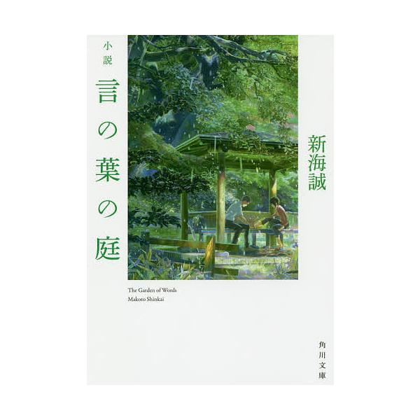 毎日クーポン有/ 小説言の葉の庭/新海誠