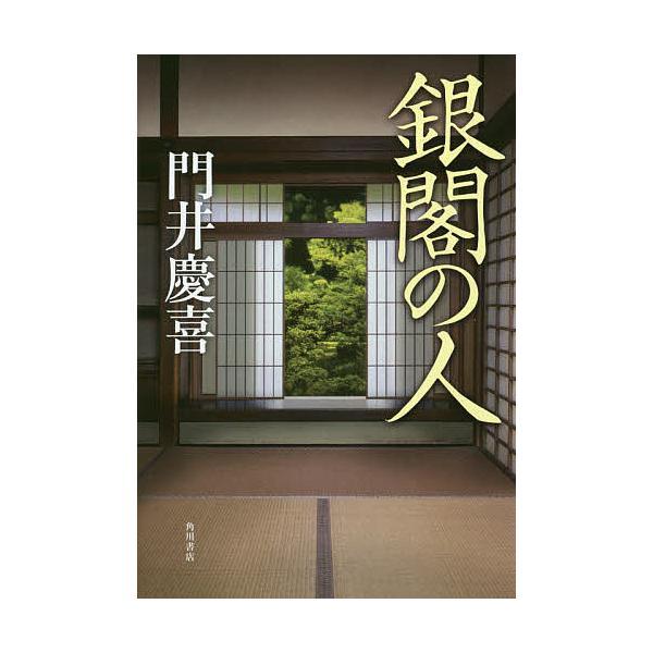 毎日クーポン有/ 銀閣の人/門井慶喜