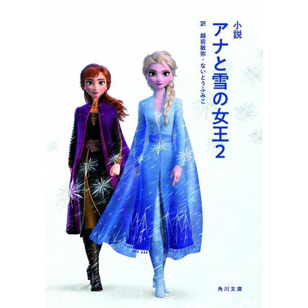 毎日クーポン有/ 小説アナと雪の女王2/ウォルト・ディズニー・ジャパン/越前敏弥/ないとうふみこ