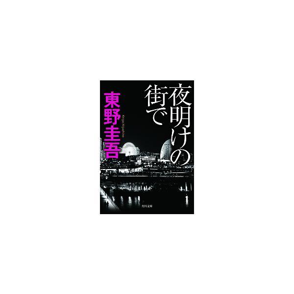毎日クーポン有/ 夜明けの街で/東野圭吾