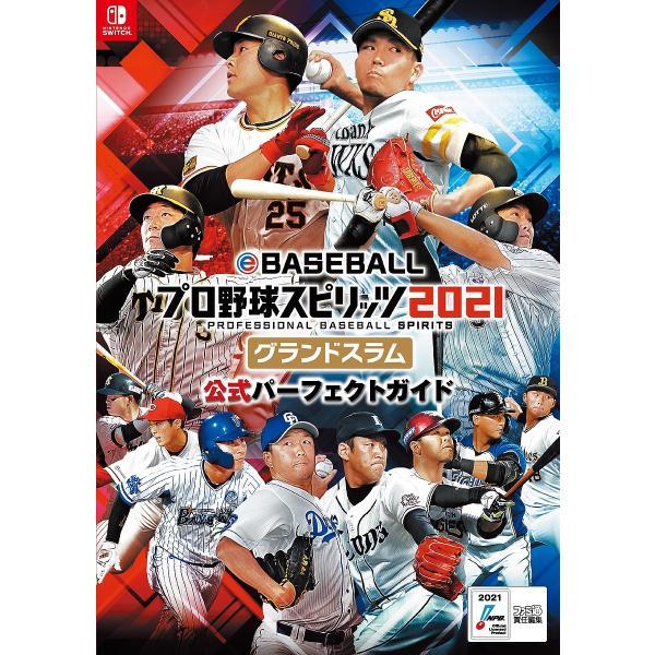 〔予約〕eBASEBALLプロ野球スピリッツ2021 グランドスラム 公式パーフェクトガイド/ファミ通書籍編集部