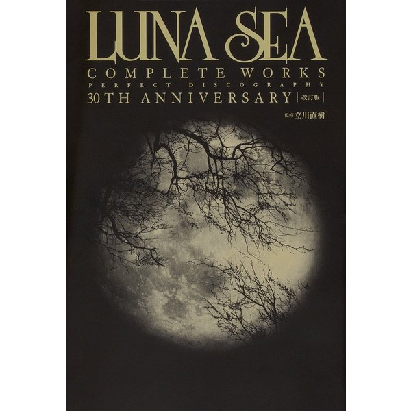 LUNA SEA COMPLETE WORKS PERFECT DISCOGRAPHY 30TH ANNIVERSARY/立川直樹