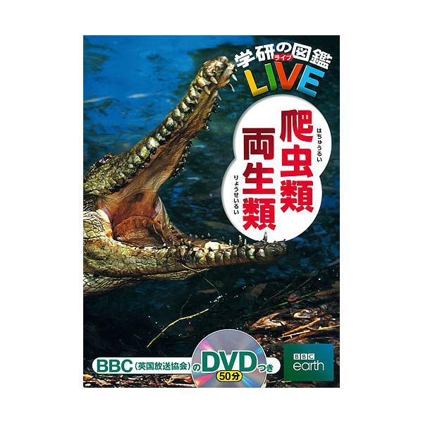 毎日クーポン有/ 学研の図鑑LIVE 11 爬虫類・両生類/森哲/西川完途