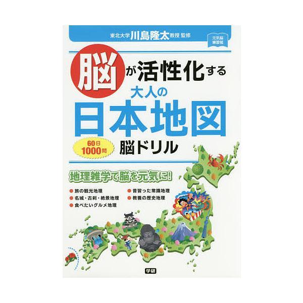 日曜はクーポン有/脳が活性化する大人の日本地図脳ドリル60日1000問/川島隆太