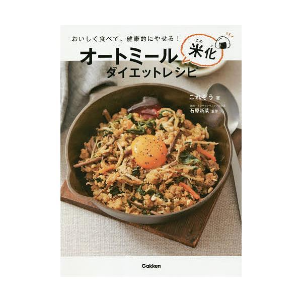 毎日クーポン有/ オートミール米化ダイエットレシピ おいしく食べて、健康的にやせる!/これぞう/石原新菜/レシピ