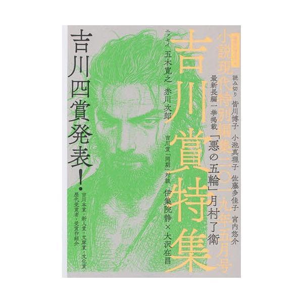 毎日クーポン有/ 小説現代特別編集 2019年5月号