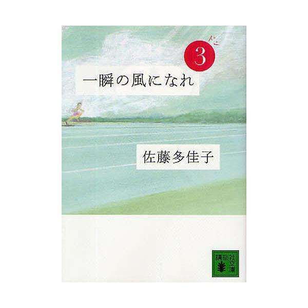 一瞬の風になれ 第3部/佐藤多佳子