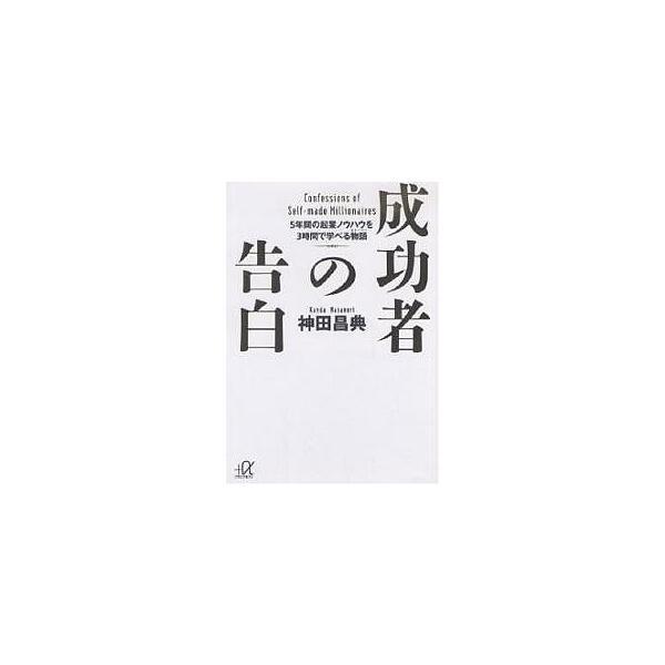 成功者の告白 5年間の起業ノウハウを3時間で学べる物語/神田昌典