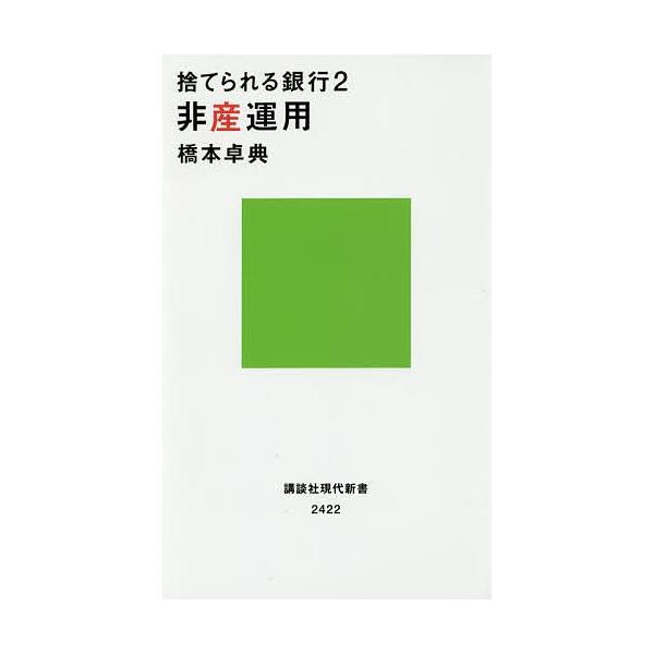 毎日クーポン有/ 捨てられる銀行 2/橋本卓典