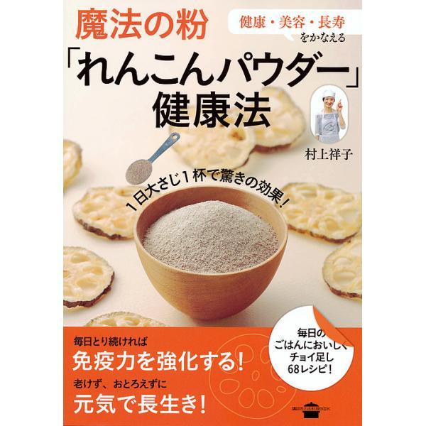 毎日クーポン有/ 魔法の粉「れんこんパウダー」健康法/村上祥子/レシピ