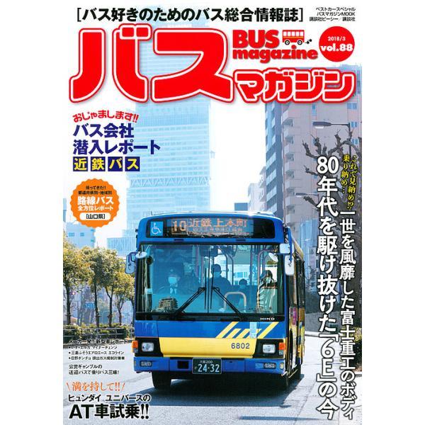 毎日クーポン有/ バスマガジン バス好きのためのバス総合情報誌 vol.88