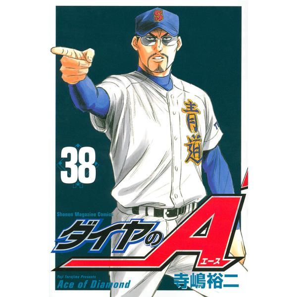 ダイヤのA 38/寺嶋裕二