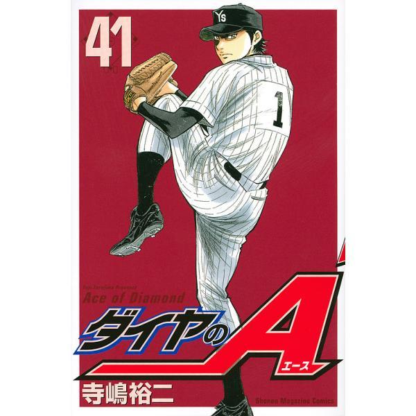 ダイヤのA 41/寺嶋裕二