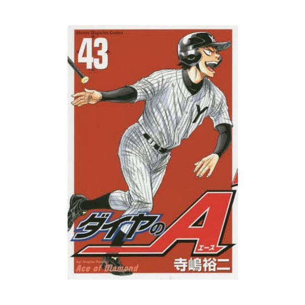 ダイヤのA 43/寺嶋裕二