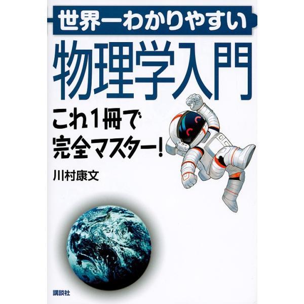 毎日クーポン有/ 世界一わかりやすい物理学入門 これ1冊で完全マスター!/川村康文