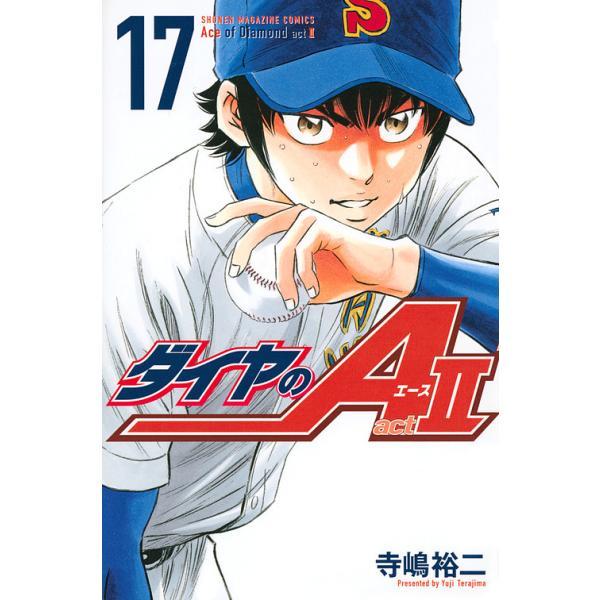 ダイヤのA act 2 17/寺嶋裕二