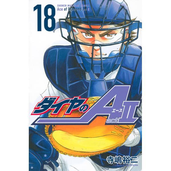 ダイヤのA act 2 18/寺嶋裕二