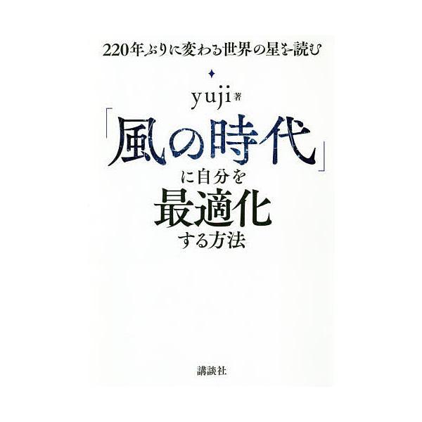 毎日クーポン有/ 「風の時代」に自分を最適化する方法 220年ぶりに変わる世界の星を読む/yuji