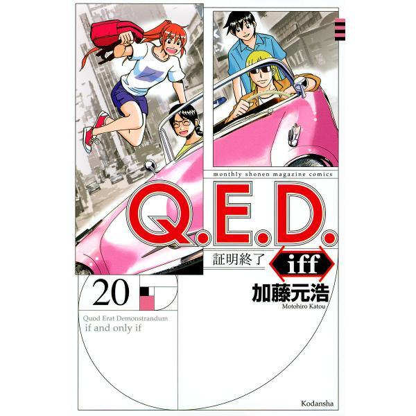 〔予約〕Q.E.D.iff 証明終了 20/加藤元浩