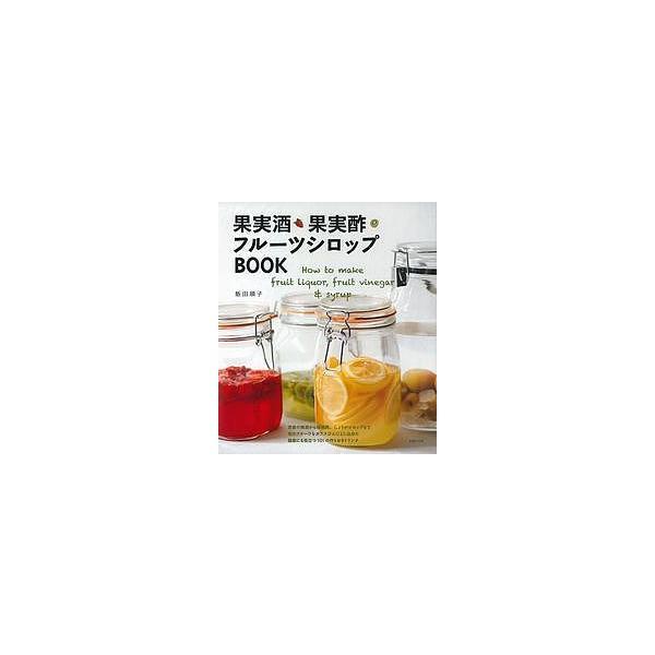 毎日クーポン有/ 果実酒・果実酢・フルーツシロップBOOK/飯田順子