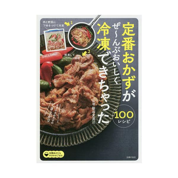 定番おかずがぜ〜んぶおいしく冷凍できちゃった100/新谷友里江/主婦の友社/レシピ