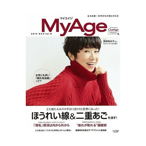 My Age Vol.19(2019秋冬号)