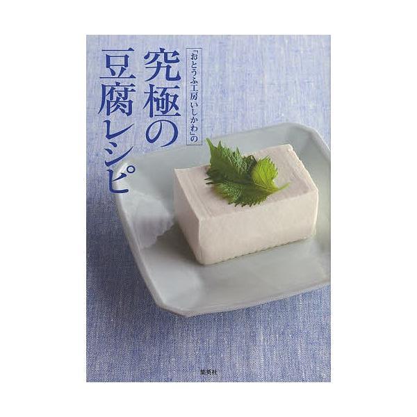 毎日クーポン有/ 「おとうふ工房いしかわ」の究極の豆腐レシピ/集英社生活文化編集部/レシピ