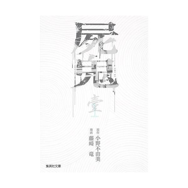 毎日クーポン有/ 屍鬼 新潮文庫刊『屍鬼』より 1/小野不由美/藤崎竜