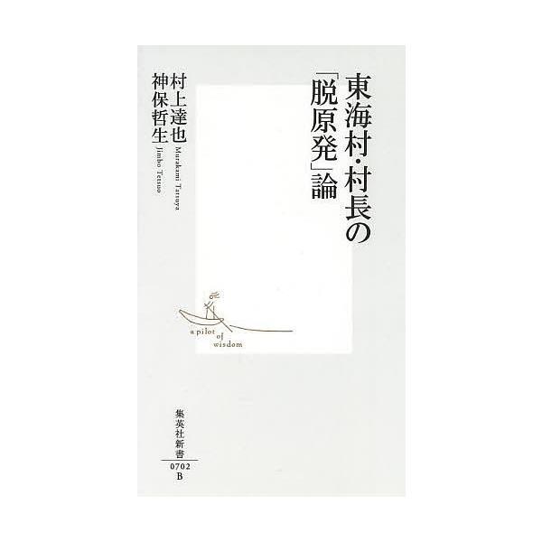 東海村・村長の「脱原発」論/村上達也/神保哲生