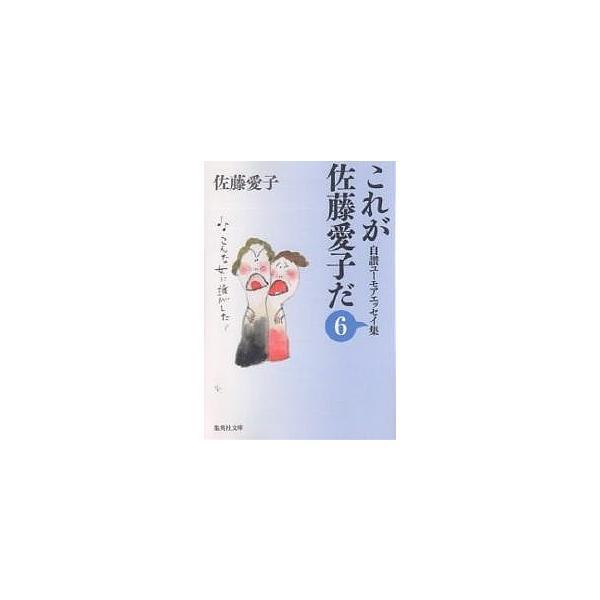 日曜はクーポン有/これが佐藤愛子だ自讃ユーモアエッセイ集6/佐藤愛子