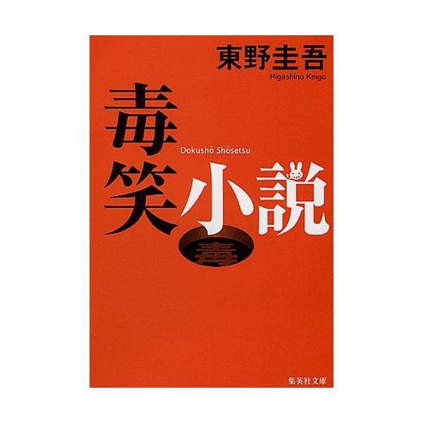 毎日クーポン有/ 毒笑小説/東野圭吾