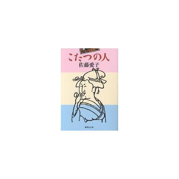 日曜はクーポン有/こたつの人自讃ユーモア短篇集1/佐藤愛子